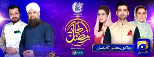 Geo Ramazan Transmission 2018 Once Again Proved to be Best